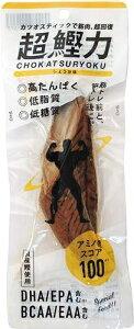 超鰹力しょうが味 カツオスティック 吉永鰹節店【送料無料】20本セット 高たんぱく質 低脂肪 ダイエット 筋活