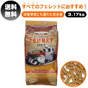 マーシャル フェレット フード【送料無料】3.17kg