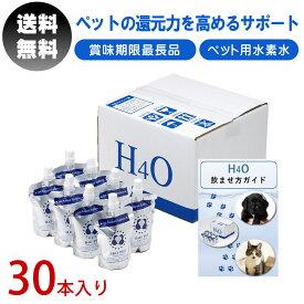 【送料無料・飲ませ方ガイド付】 H4O ペット用 水素水 30本 ペットウォーター 水素 犬 猫 犬用 猫用 ペット用 腎臓 還元力 ワンちゃん 猫ちゃん 給水 H40 h4o h40