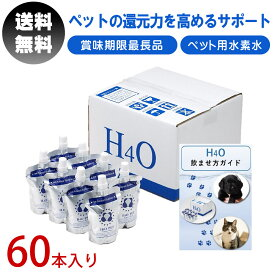 H4O ペット用 水素水 60本セット 【送料無料】 ペットウォーター 犬 猫 水素水 犬用 猫用 給水 飲ませ方ガイド付き H40 h4o h40