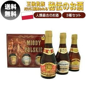 ポーランドミード・アピス 蜂蜜酒【送料無料】ミニボトル250ml 3種セット 飲み比べ ギフトにも