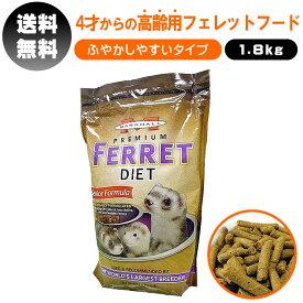 マーシャル シニアフォーミュラ フェレットフード【送料無料】1.8kg (4才以上フェレット用)