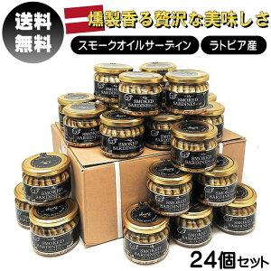 バンガ スモークオイルサーディン 瓶 270g 24個セット 箱付き【送料無料】ラトビア産 オメガ3