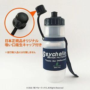 seychelle(セイシェル)携帯浄水ボトルが災害時に役立つ浄水器