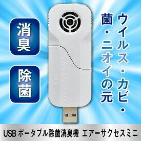 エアーサクセスミニ USB取り付け型【送料無料】 KMB-AS_miniWH センチュリー 除菌消臭