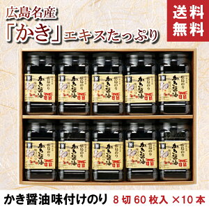 かき醤油味付のり 味付け海苔 マルヒャク【送料無料】 10本入り 広島 海苔 牡蠣 ギフト 贈り物