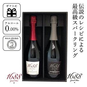 1688 紅白セット [グラン ロゼ&グラン ブラン](750ml)泡ノンアルコール 2本セット【送料無料】フランス ギフト プレゼント