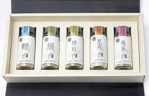 おだしカクテルセット (5本) 【送料無料】ギフト だし 無添加 削り粉 鰹 昆布 鰯 飛魚 鯵 ムロアジ おしゃれ mika-odashi-5set