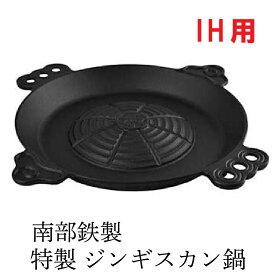 松尾ジンギスカン IH調理器対応 特製 ジンギスカン鍋(南部鉄製) 【送料無料】岩鋳製 4〜5人用