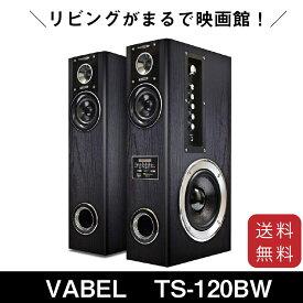クマザキエイム アンプ内蔵タワースピーカー VABEL(ヴァベル) TS-120BW【送料無料】最大120W出力の大迫力サウンド!リビングがまるで映画館 カラオケも大迫力で 正規品