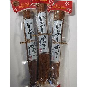 桜食品 いぶりがっこ 2Lサイズ 3本 セット【送料無料】秋田 伝統 大根 無農薬 漬物