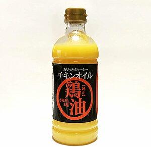 チキンオイル 470g 【送料無料】 中華スープ 炒め物 唐揚げ  さぬき鳥本舗 調味油