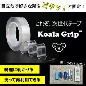 コアラグリップ KG-01 はがせる 両面テープ 厚さ2mm 幅3cm 長さ5M【送料無料】洗えば再利用 固定 滑り止め ゲル インテリア ベタつかない