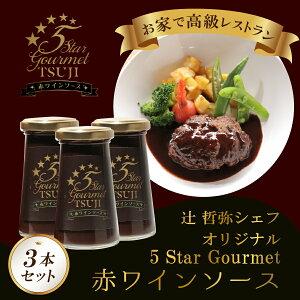 5 Star Gourmet TSUJI 赤ワインソース 125ml 3本セット【送料無料】