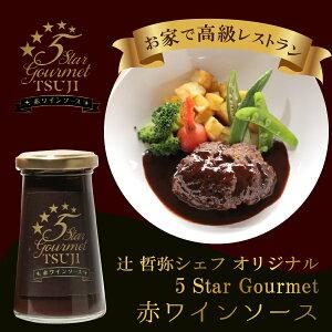 5 Star Gourmet TSUJI 赤ワインソース 125ml 無添加 手作り