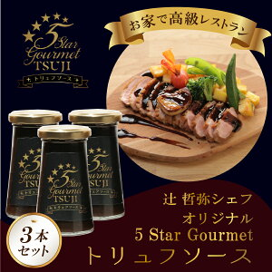 5 Star Gourmet TSUJI トリュフソース 125ml 3本セット【送料無料】