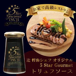 5 Star Gourmet TSUJI トリュフソース 125ml 1個【送料無料】無添加 手作り
