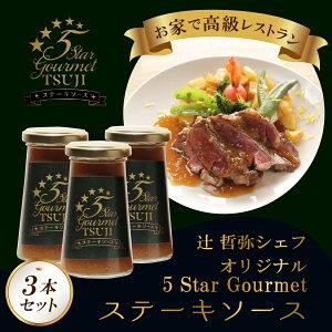 5 Star Gourmet TSUJI ステーキソース 125ml 3本セット 無添加 手作り
