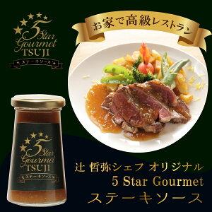【定期購入】5 Star Gourmet TSUJI 無添加 ステーキソース 125ml 単品 手作り ステーキ サーロインステーキ ハンバーグ ローストビーフ ローストポーク ソース 定番ソース