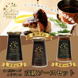 5 Star Gourmet TSUJI トリュフソース 赤ワインソース ステーキソース 125ml 各1本 セット【送料無料】無添加 手作り