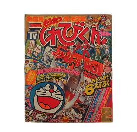 美品 てれびくん 1980年 2月号 小学館【中古】【虹商店】