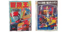 美品 冒険王 1980年 11月号 秋田書店【中古】【虹商店】
