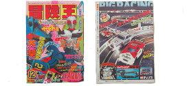 美品 冒険王 1980年 12月号 秋田書店【中古】【虹商店】
