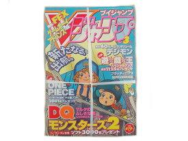 新品 ブイジャンプ Vジャンプ 2001年3月号 遊戯王 ドラクエモンスターズ2 未開封【新品】【虹商店】