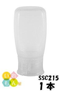 〈1本入〉SSC215ボトル/キャップ付【はちみつ容器 保存容器 プラスチック保存容器 樹脂容器 ハニー 蜂蜜 化粧品 はちみつ 空容器 逆止弁】かわいい 可愛い おしゃれ オシャレ スタイリッシュ