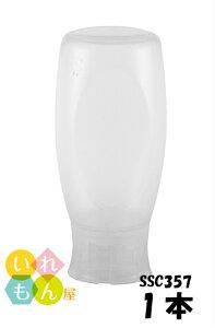 〈1本入〉SSC357ボトル/キャップ付【はちみつ容器 保存容器 プラスチック保存容器 樹脂容器 ハニー 化粧品 はちみつ 空容器 逆止弁】