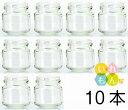 ジャム50透明びん/10本入キャップ付【ジャム瓶 調味料びん ガラス瓶 ガラス保存容器 保存瓶 はちみつ容器 果実酒びん …