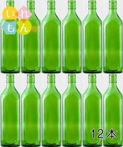 720角グリーンびん/12本入キャップ付【酒瓶 飲料瓶 ジュース瓶 ガラス瓶 ガラス保存容器 焼酎びん ボトル ワイン 酵素 梅酒 硝子瓶】