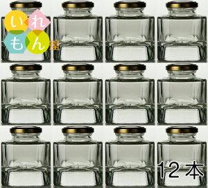 ジャム瓶 ふた付 12本入【広口スタッキング 角瓶】ガラス瓶 保存瓶 はちみつ容器 コンフィチュール かわいい 可愛い おしゃれ オシャレ スタイリッシュ かっこいい 蓋付 ★