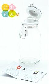 これは便利調味料びん 300【cellarmate 調味料びん ガラス瓶 ガラス保存容器 保存瓶 ドレッシング セラーメイト 硝子瓶】
