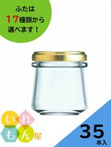 ジャム瓶 ふた付 35本入【しりばり90 丸瓶】ガラス瓶 保存瓶 はちみつ容器 小さい かわいい 可愛い おしゃれ オシャレ スタイリッシュ かっこいい 蓋付 ミニ