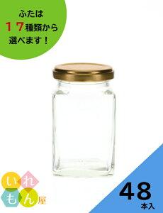 ジャム瓶 ふた付 48本入【NJ-200 角瓶】ガラス瓶 保存瓶 はちみつ容器 小さい かわいい 可愛い おしゃれ オシャレ スタイリッシュ かっこいい 蓋付