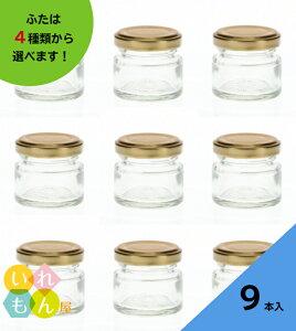 ジャム瓶 ふた付 9本入【ジャム35 丸瓶】ガラス瓶 保存瓶 はちみつ容器 小さい かわいい 可愛い おしゃれ オシャレ スタイリッシュ かっこいい 蓋付 ミニ