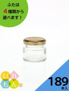 ジャム瓶 ふた付 189本入【ジャム35 丸瓶】ガラス瓶 保存瓶 はちみつ容器 小さい かわいい 可愛い おしゃれ オシャレ スタイリッシュ かっこいい 蓋付 ミニ