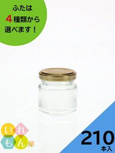 ジャム瓶 ふた付 210本入【ジャム50 丸瓶】ガラス瓶 保存瓶 はちみつ容器 小さい かわいい 可愛い おしゃれ オシャレ スタイリッシュ かっこいい 蓋付 ミニ