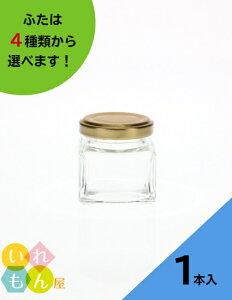 ジャム瓶 ふた付 1本入【WMM-35 角瓶】ガラス瓶 保存瓶 はちみつ容器 かわいい 小さい 可愛い おしゃれ オシャレ スタイリッシュ かっこいい 蓋付 ミニ