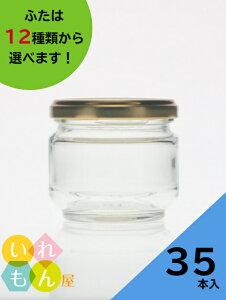 ジャム瓶 ふた付 35本入【N-124TW 丸瓶】ガラス瓶 保存瓶 はちみつ容器 小さい かわいい 可愛い おしゃれ オシャレ スタイリッシュ かっこいい