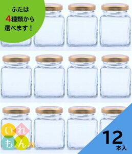 ジャム瓶 ふた付 12本入【50角ツイスト 角瓶】ガラス瓶 保存瓶 はちみつ容器 小さい かわいい 可愛い おしゃれ オシャレ スタイリッシュ かっこいい 蓋付 ミニ