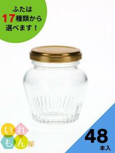 ジャム瓶 ふた付 48本入【WMB-100 丸瓶】ガラス瓶 保存瓶 はちみつ容器 小さい かわいい 可愛い おしゃれ オシャレ スタイリッシュ かっこいい 蓋付