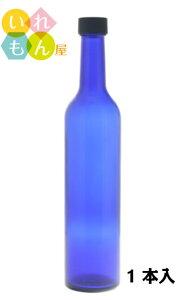 〈1本入〉スリムワイン500ブルーびん/キャップ付【酒瓶 飲料瓶 ジュース瓶 ガラス瓶 ガラス保存容器 焼酎びん ワイン瓶 ワインボトル ブルーソーラーウォーター ブルーボトル ブルー瓶 ホ