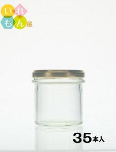 ジャム瓶 ふた付 35本入【C-140ST 丸瓶】ガラス瓶 保存瓶 はちみつ容器 小さい かわいい 可愛い おしゃれ オシャレ スタイリッシュ かっこいい 蓋付