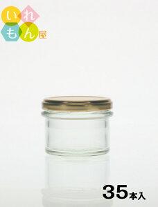 ジャム瓶 ふた付 35本入【C-100ST 丸瓶】ガラス瓶 保存瓶 はちみつ容器 小さい かわいい 可愛い おしゃれ オシャレ スタイリッシュ かっこいい 蓋付