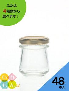 ジャム瓶 ふた付 48本入【しりばり50 丸瓶】ガラス瓶 保存瓶 はちみつ容器 小さい かわいい 可愛い おしゃれ オシャレ スタイリッシュ かっこいい 蓋付 ミニ