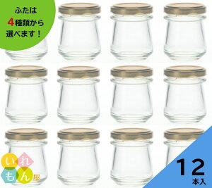 ジャム瓶 ふた付 12本入【しりばり50 丸瓶】ガラス瓶 保存瓶 はちみつ容器 小さい かわいい 可愛い おしゃれ オシャレ スタイリッシュ かっこいい 蓋付 ミニ