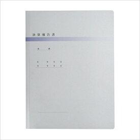 決算報告書Fファイル(背厚15mm) 20冊