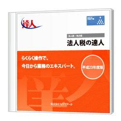 法人税の達人LightEditionCD-ROM版
